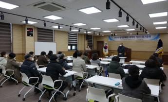 <2020 평창문화원 합창단 제4차 정기총회>