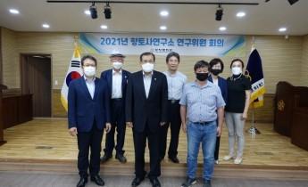 <2021 평창문화원 향토사연구소 연구위원 회…
